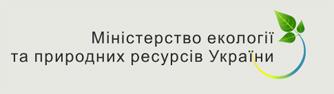 Міністерство екології України