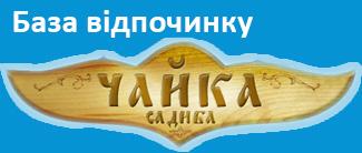 База відпочинку ЧАЙКА