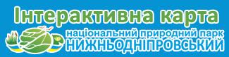 Інтерактивна карта Національного природного парку «Нижньодніпровський»