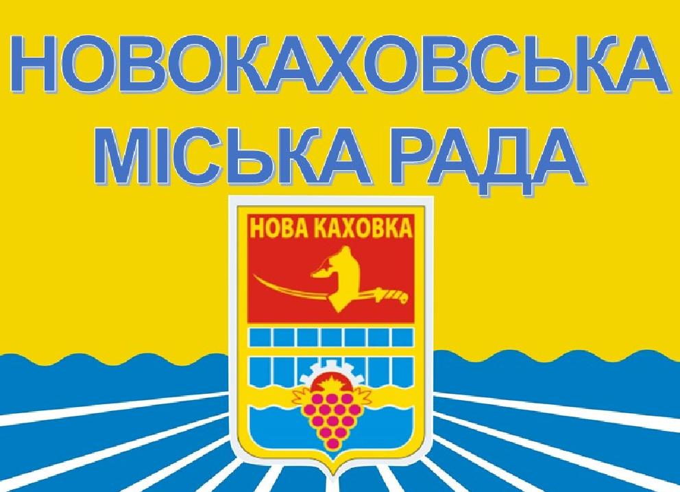 Територіальна громада міста Нова Каховка