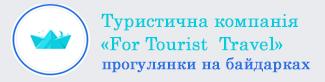 Туристична компанія «For Tourist  Travel»
