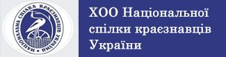 ХОО Національної спілки краєзнавців України