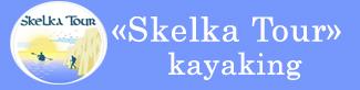 Туристична агенція «Skelka Tour»